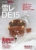 雪レDE15の冬—排雪列車撮影の手引き (COSMIC MOOK)