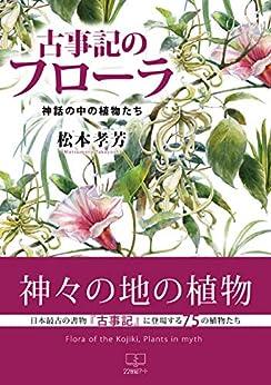 [松本 孝芳]の古事記のフローラ: 神話の中の植物たち (22世紀アート)