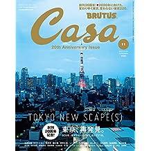 Casa BRUTUS(カーサ ブルータス) 2018年 11月号 [東京、再発見。] [雑誌]