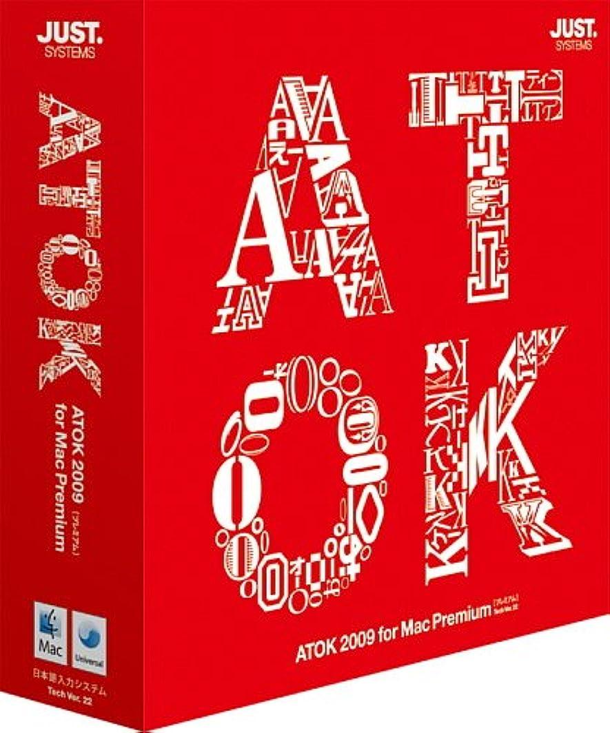 食欲郡ジャケットATOK 2009 for Mac [プレミアム] 通常版