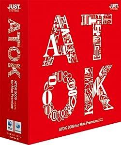 ATOK 2009 for Mac [プレミアム] 通常版