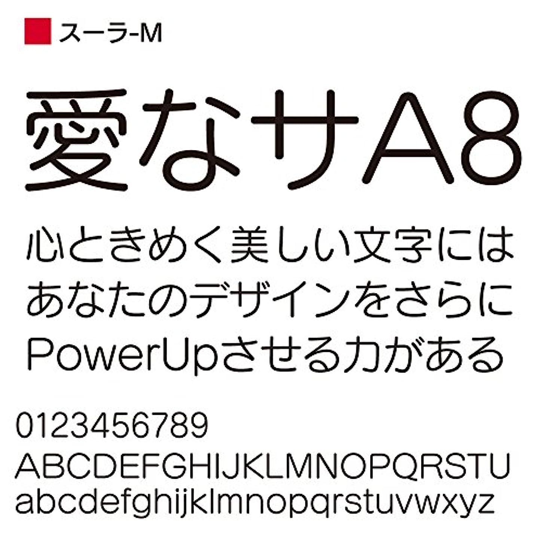 しなやかな乱雑な神社OpenType スーラ Pro-M for Mac [ダウンロード]