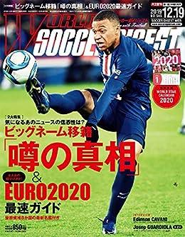 ワールドサッカーダイジェスト 2019年 12/19 号