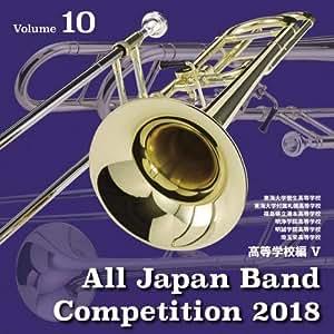 全日本吹奏楽コンクール2018 高等学校編V<Vol.10>