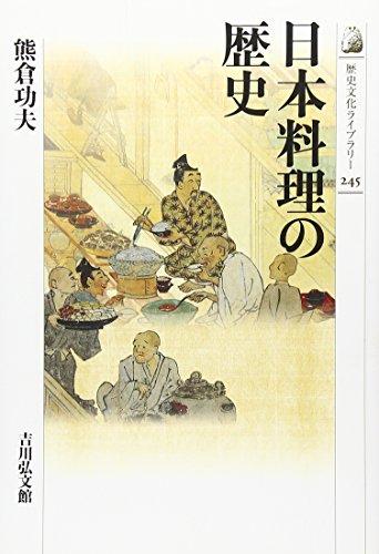 日本料理の歴史 (歴史文化ライブラリー)の詳細を見る