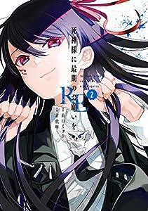 死神様に最期のお願いをRE 2巻 (デジタル版ガンガンコミックスJOKER)