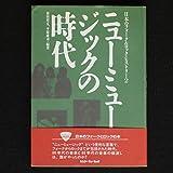 ニューミュージックの時代 (日本のフォーク&ロック・ヒストリー)