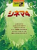 STAGEA ポピュラー (9~8級)Vol.52 シネマ4