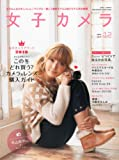 女子カメラ 2010年 12月号 [雑誌] 画像