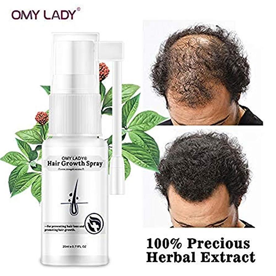 そこから見捨てられた正確な抗抜け毛育毛スプレーエッセンシャルオイル液体男性女性乾いた髪再生修復ヘアケア製品
