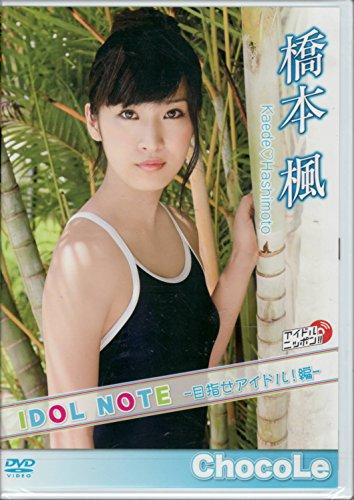 DVD>橋本楓:IDOL NOTEー目指せアイドル!編ー (...
