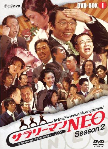 サラリーマンNEO SEASON-2 DVD-BOX Iの詳細を見る