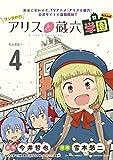 ワンダれ!!アリスと蔵六学園 ちゃぷたー4 (RYU COMICS)