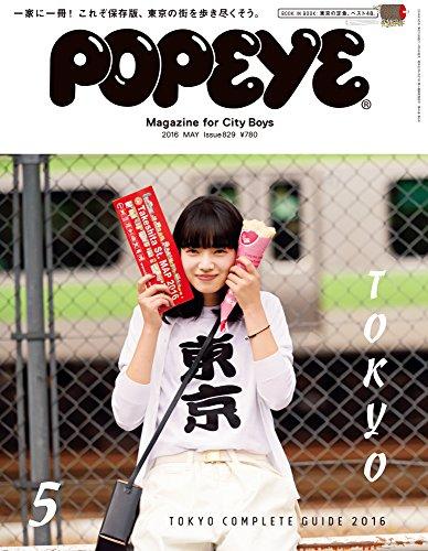 POPEYE(ポパイ) 2016年 5月号 [雑誌]の詳細を見る