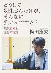 どうして羽生さんだけが、そんなに強いんですか?―現代将棋と進化の物語