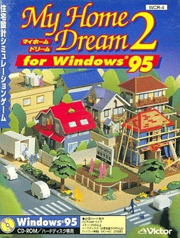 有罪荒野作成するマイホームドリーム2 for Windows95