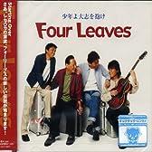 少年よ大志を抱け/four leaves again