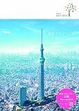 東京スカイツリー[DVD]