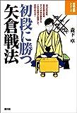 初段に勝つ矢倉戦法 将棋必勝シリーズ