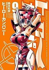 ヒーローカンパニー9(ヒーローズコミックス)