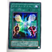 クロス・ソウル 遊戯王EX封入カード シークレットレア