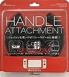 Switchジョイコン用 ハンドルアタッチメント(ブラック)