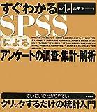 すぐわかるSPSSによるアンケートの調査・集計・解析(第4版)