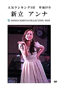 OASIS Campus Collection 2016 DVD人気ランキング4位 新立アンナ 単独DVD
