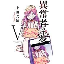 異常者の愛(5) (マンガボックスコミックス)
