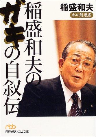 稲盛和夫のガキの自叙伝―私の履歴書 (日経ビジネス人文庫)の詳細を見る