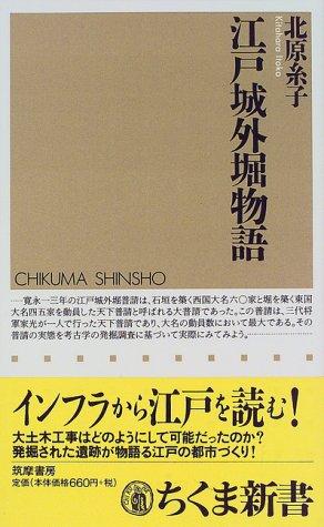 江戸城外堀物語 (ちくま新書)