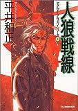 人狼戦線―アダルト・ウルフガイシリーズ〈4〉 (ハルキ文庫)