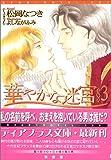 華やかな迷宮 (3) (ディアプラス文庫)