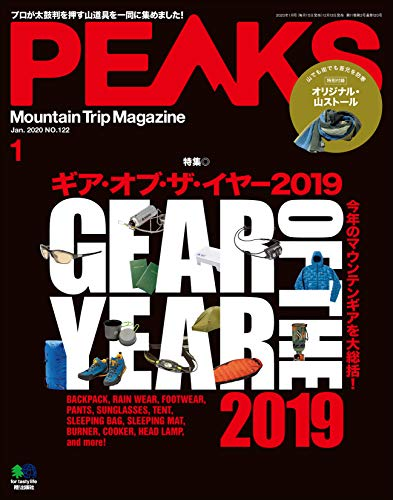 PEAKS(ピークス)2020年1月号 No.122(GEAR OF THE YEAR 2019)[雑誌]