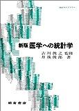 新版 医学への統計学 (統計ライブラリー)