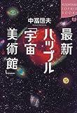 最新ハッブル「宇宙美術館」 (講談社SOPHIA BOOKS)