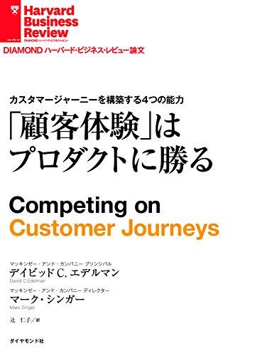 顧客体験はプロダクトに勝る DIAMOND ハーバード・ビジネス・レビュー論文の書影