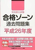司法書士試験 合格ゾーン 過去問題集 平成26年度 (司法書士試験シリーズ)