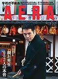 AERA (アエラ) 2018年 12/10 号 [雑誌]