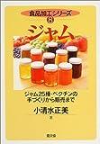ジャム―ジャム25種・ペクチンの手づくりから販売まで (食品加工シリーズ)