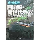完全版!自衛隊・新世代兵器 PERFECT BOOK (宝島SUGOI文庫)