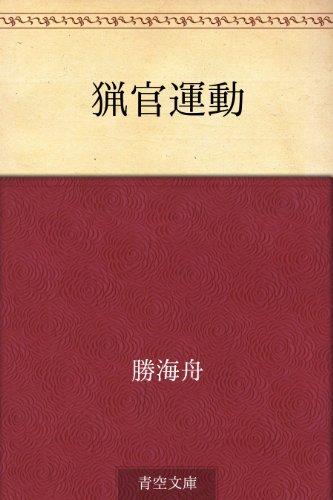 猟官運動   勝 海舟   文学・評...