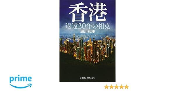 香港 返還20年の相克 | 遊川 和...