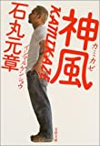 KAMIKAZE神風 (文春文庫)
