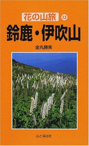 鈴鹿・伊吹山 (花の山旅)