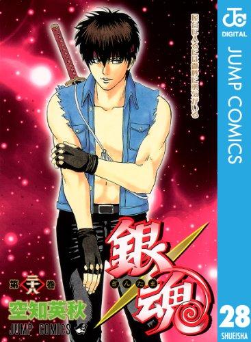 銀魂 モノクロ版 28 (ジャンプコミックスDIGITAL)