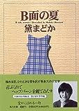 B面の夏 (角川文庫)