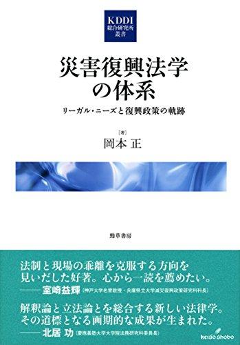 災害復興法学の体系: リーガル・ニーズと復興政策の軌跡 (KDDI総合研究所叢書)