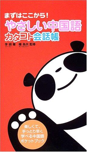 (まずはここから!)やさしい中国語カタコト会話帳の詳細を見る