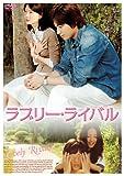 ラブリー・ライバル [DVD]